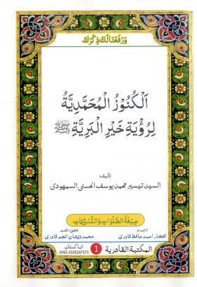 Al kanooz ul muhammadia le royat khair al barriya by muhammad yousuf hasani al samhudi download pdf book