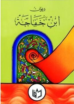 تحميل كتاب ديوان ابن خفاجة (ت: الطباع) تأليف ابن خفاجة pdf مجاناً | المكتبة الإسلامية | موقع بوكس ستريم