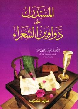 تحميل كتاب المستدرك على دوواين الشعراء تأليف حاتم صالح الضامن pdf مجاناً | المكتبة الإسلامية | موقع بوكس ستريم
