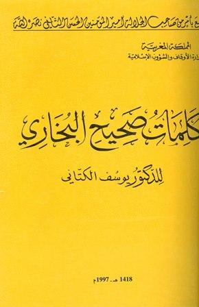 تحميل كتاب كلمات صحيح البخاري (ط. أوقاف المغرب) تأليف يوسف الكتاني pdf مجاناً | المكتبة الإسلامية | موقع بوكس ستريم